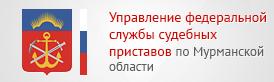 срока запрета судебные приставы североморск официальный сайт земельный участок Находке